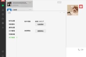 PC微信WeChat v3.4.0.37 支持多开绿色版