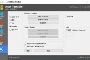 全能KMS激活工具 AAct v4.2.4汉化版