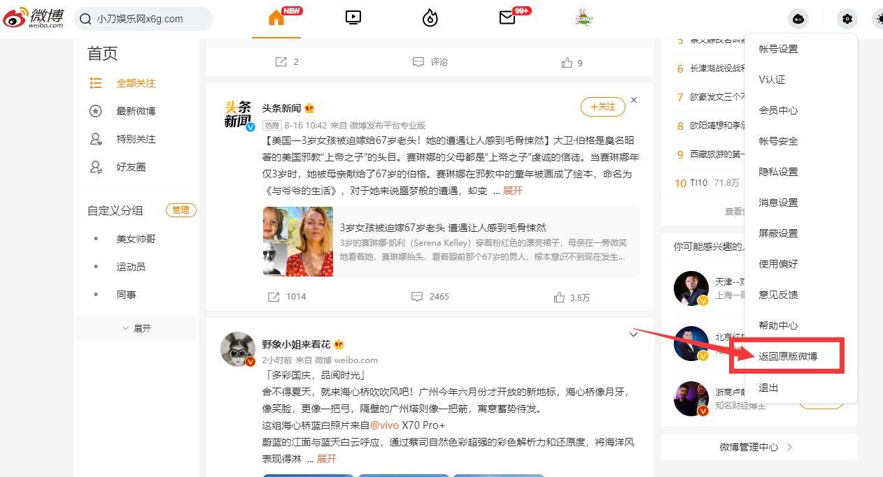 快速批量取消微博关注网页脚本-1