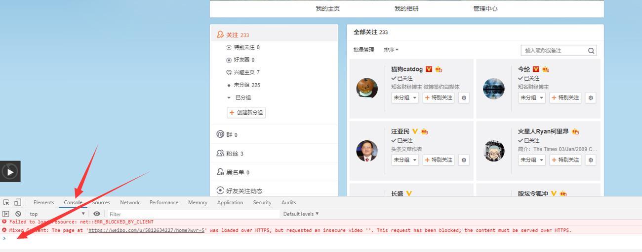 快速批量取消微博关注网页脚本-2