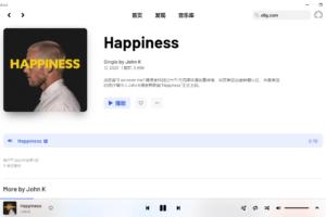 第三方网易云客户端 YesPlayMusic v0.4.1 绿色版