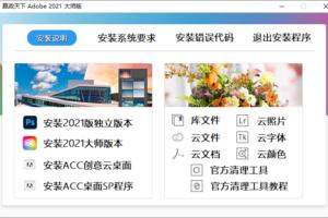 Adobe 2021全家桶 大师版 v11.10
